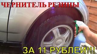Чернитель резины(шин). Своими руками за 11 рублей!!!
