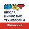 Школа цифровых технологий Волжский