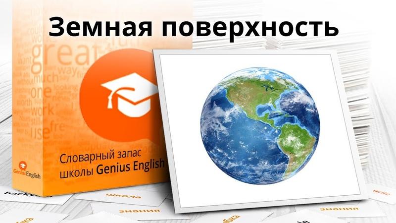 Тема Земная поверхность - Словарный запас школы GeniusEnglish