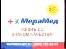 / Анонсы и реклама (REN-TV, 10.09.2005) 1