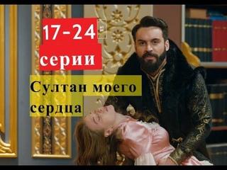 Султан моего сердца сериал с 17 по 24 серию Анонс Содержание серии