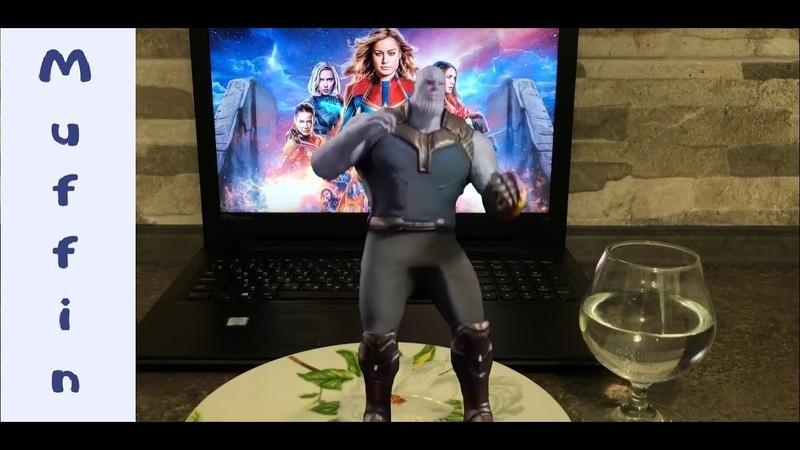 Есть Таноса Мстители: Финал Muffin Ужин 4   АСМР   есть звуки нет разговора Kluna tik