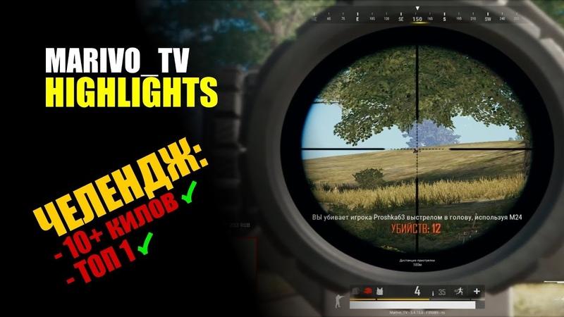 Челендж на 1 000 000 Marivo - PUBG Battle Royale Highlights 1