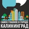 Калининград: работа, скидки, акции