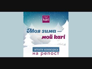 "Итоги конкурса ""моя зима — мой kari"", 29.01.2019"