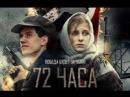 «72 часа» – Художественный фильм (реkламный ролиk)