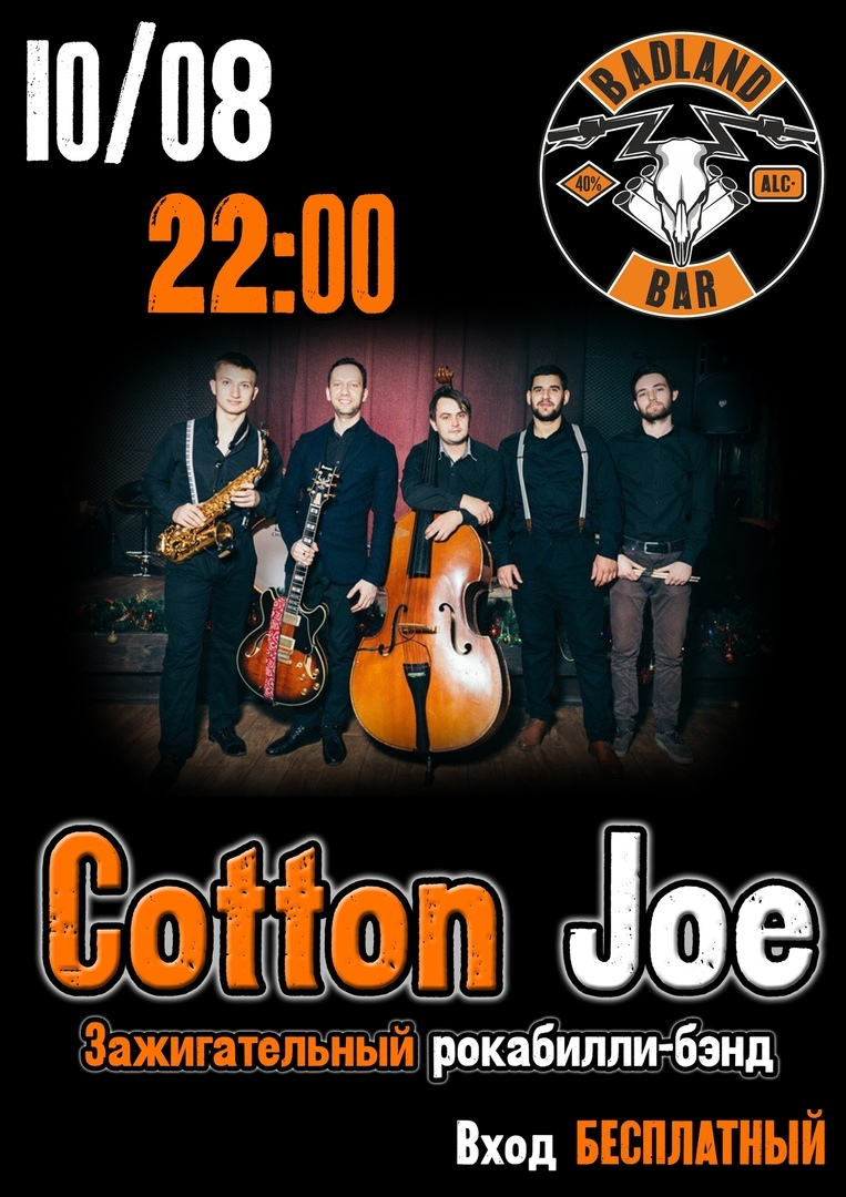 10.08 Cotton Joe в баре Badland