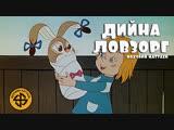 Дийна Ловзорг. Нохчийн маттахь / Живая игрушка на чеченском