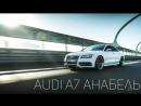 Audi A7 Анабель