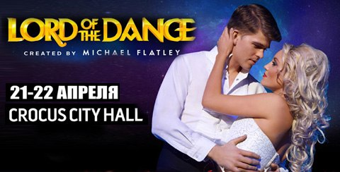 Lord of the dance! 21-22 апреля на сцене Крокус Сити Холл