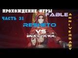 прохождение Fable Anniversary №31 RESHETO vs Валет Мечей(Music Time)