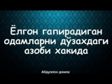 ЁЛГОН ГАПИРАДИГАН ОДАМЛАРНИ ДЎЗАХДАГИ АЗОБИ ХАКИДА (АБДУЛЛОХ ДОМЛА)_low
