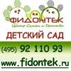 Детский сад ФИДОНТЕК, семейный центр Красногорск