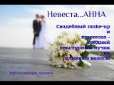Невеста..АННА. Свадебная прическа (средний текстурный пучок на длинные волосы) и make-up (nika nosova)