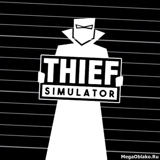 Thief Simulator [v 1.027] (2018) PC | RePack от xatab