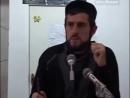 Хизри хаджи проповедь об аврате женщин обнажение оголение хиджаб 240 X 314 mp4