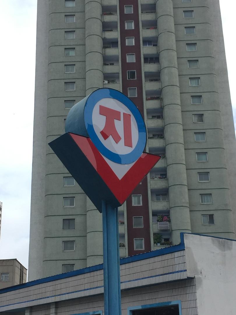 Знак пхеньянского метро