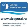 Центр Медицины Сна: Лечение храпа и апноэ