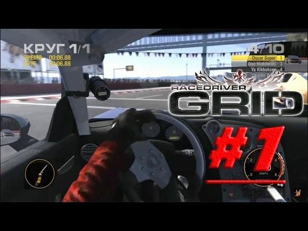 Прохождение Race Driver: GRID на руле SVEN Turbo №1 | Первые гонки | Я кикбоксер!