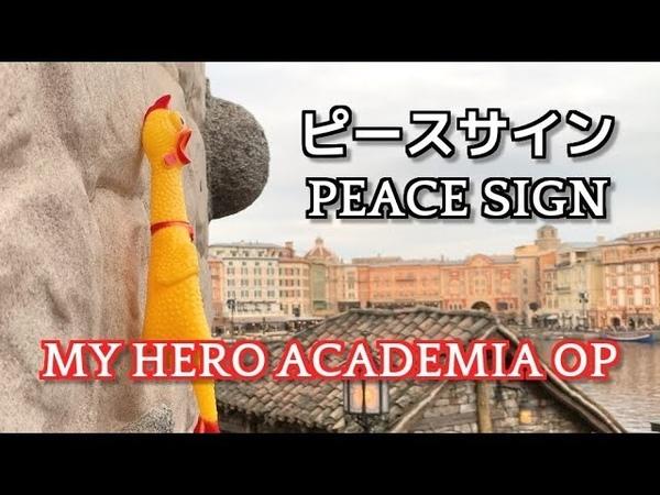 ピースサイン【びっくりチキンで演奏してみた】僕のヒーローアカデミアOP / My Hero Academia OP - Peace Sign | Chicken Cover