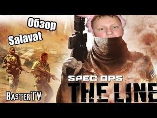 Обзор на игру Spec Ops: The Line от Salavat'a
