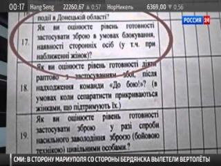 Обязательный тест для Украинских военных  Пункт вы готовы начать бой при виде женщин прикрывающих сепаратистов