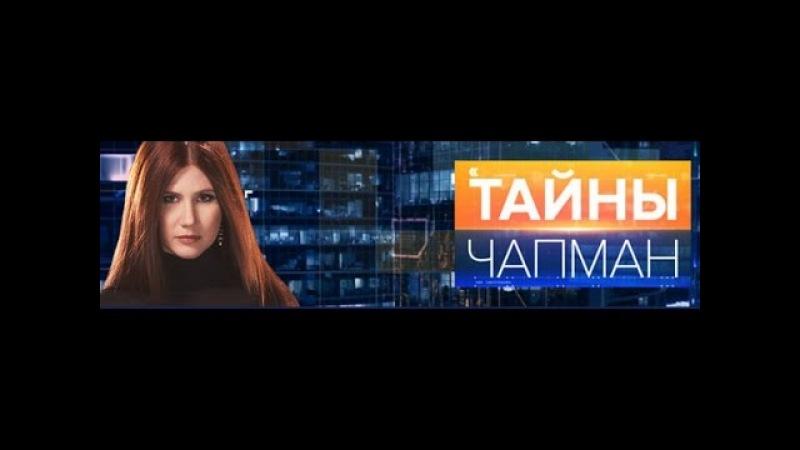 Тайны Чапман Смерть на бутылки. Выпуск 11 от 21.01.2016
