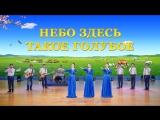 Церковь Всемогущего Бога Песни о Боге Небо здесь такое голубое Появилось Царство Христа (Женский хор)