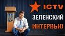 Впервые Зеленский дал интервью каналу ICTV - вопросы интересующие всю Украину