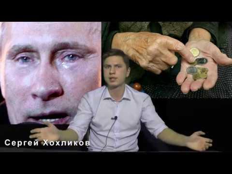 Сергей Хохликов Пенсионная реформа Власти нас грабят
