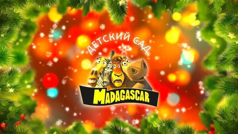 Детский Сад Мадагаскар