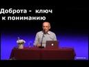 Торсунов О.Г. Доброта - ключ к пониманию