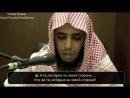 Сауд ад-Дайл - Сура 56 аль-Вакиа Пада...ы 27-56 720p.mp4