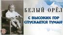 Белый орел - С высоких гор спускается туман (Альбом 1999)
