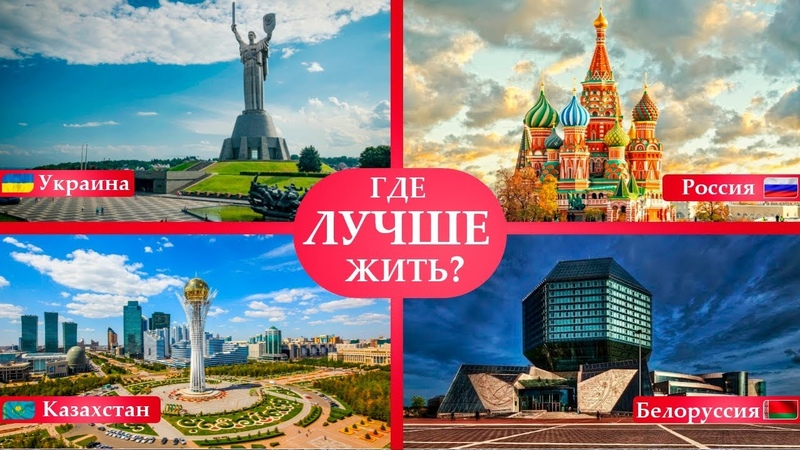 СРАВНИВАЕМ: РОССИЯ, УКРАИНА, КАЗАХСТАН И БЕЛАРУСЬ. КТО ЛУЧШЕ ?