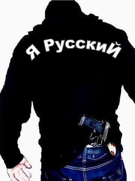 Картинки на спине я русский