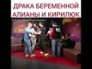 дом2зазеркалье. бой беременной Алианы с Кирилюк