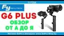 Feiyu Tech G6 Plus обзор gopro-shop.by