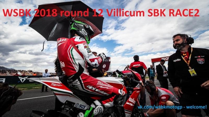 WSBK 2018 round 12 Villicum SBK RACE2 (RUS) 14.10.2018