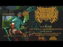 INTESTINE AUTOPSY - PARASITIC FERTILIZATION OF CRIMINAL SLAMOLOGY [OFFICIAL STREAM] (2018) SW EXCL