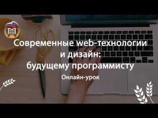 🔥ОНЛАЙН-УРОК: СОВРЕМЕННЫЕ WEB-ТЕХНОЛОГИИ И ДИЗАЙН: БУДУЩЕМУ ПРОГРАММИСТУ