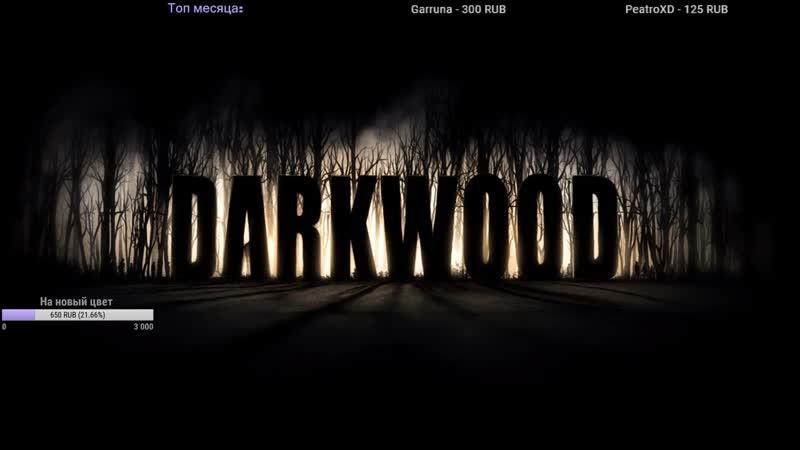 Darkwood выживаем на болоте