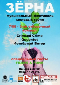 Фестиваль ЗЁРНА-2014 * 7/08 - III отборочный тур