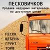 Купить песок, щебень в Пушкине, Гатчине, Тосно