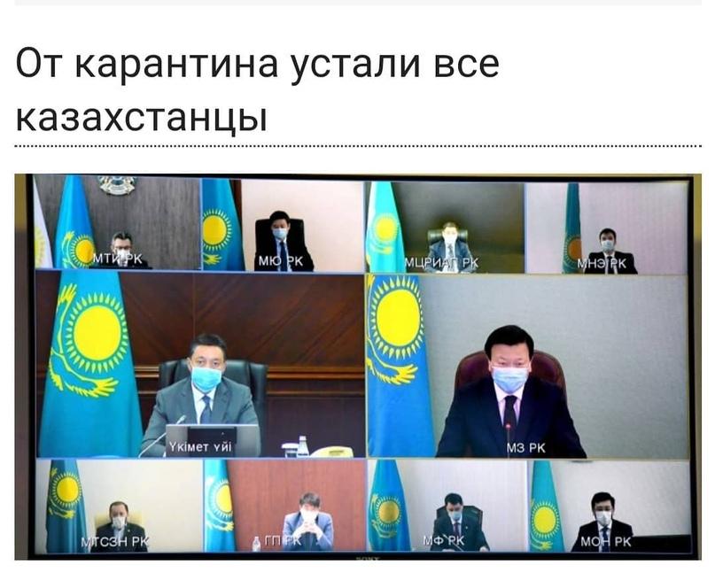 На самом деле от карантина устали все казахстанцы. На календ...
