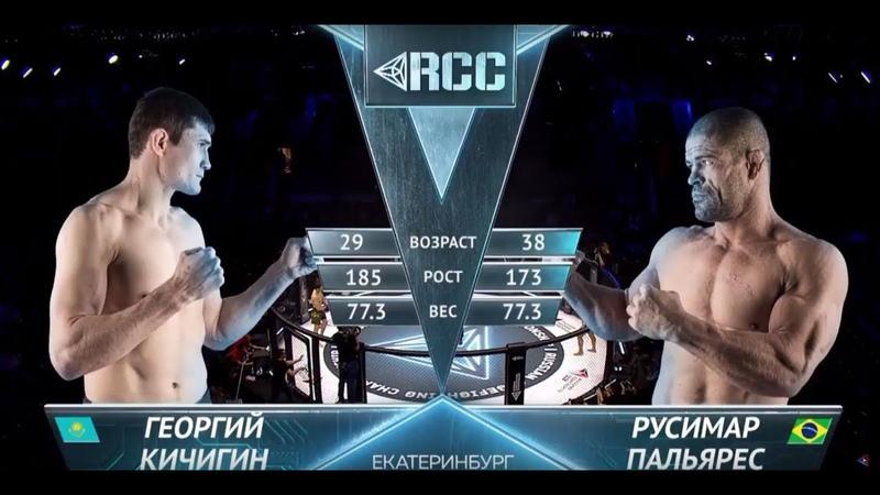 RCC5   Kichigin vs. Palhares   Dec, 15   Full HD   Кичигин vs. Пальярес   Полный бой