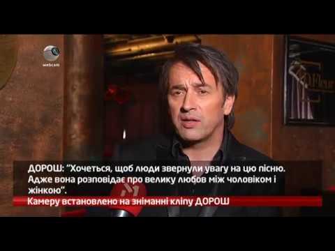 Webкамера Зйомки кліпу ДОРОШ Ресницами