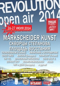 REVOLUTION OPEN AIR: 26-27 июля 2014, ЧУДОВО
