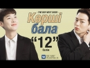 12-бөлім Көрші бала The Boy Next Door kaz_sub