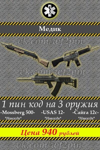 коды в варфейс на оружия